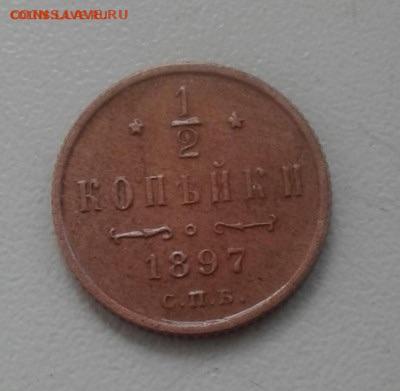 2 копейки 1897. До 13.10. 22:00 - image