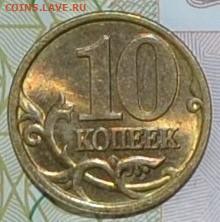 10 коп 1997 СП. До 12.10. В 21-00 МСК. - DSC_0515