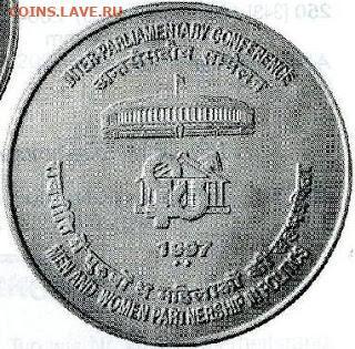 Монеты Индии и все о них. - 1997-IPU-Rs50Coin-1_1.JPG