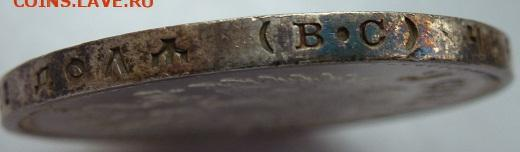 1 Рубль 1915 (в.с) поделка или нет? - P1030510.JPG