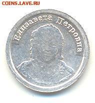 Куплю водочные жетоны разные - Водочный жетон Елизавета Петровна лршф