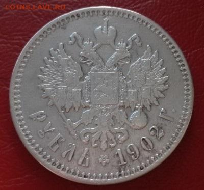 ОЦЕНКА И ПОДЛИННОСТЬ 1 РУБ 1902 - V4