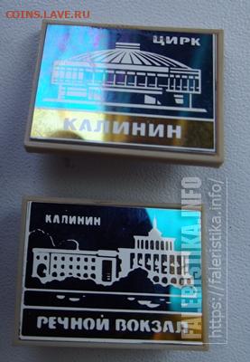 Значки на тему город Калинин-Тверь - Калинин_ситалл