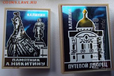 Значки на тему город Калинин-Тверь - Калинин_ситалл2