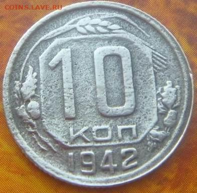 10 копеек 1942 определение подлинности - 6280998683