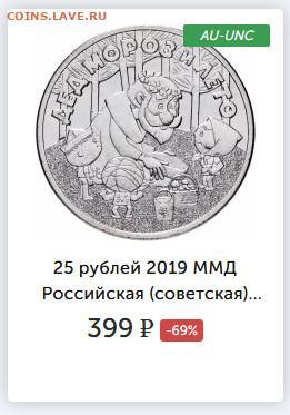 Серия «Российская (Cоветская) мультипликация» - 2019-11-19_175359