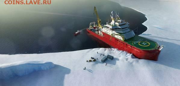 Монеты с Корабликами - Полярное-исследовательское-судно-RRS-Sir-David-105303