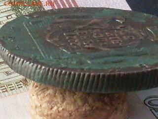 Сиб монета десять копеек 1777 КМ ( комлекс) до 06 12 19 22-0 - SL380014.JPG