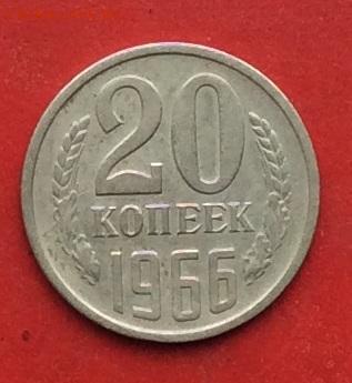 20 копеек 1966г до 08.12.19г. - 2019-12-04 10-59-52.JPG