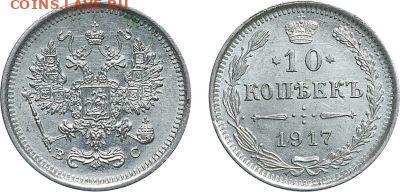 Биллон 1917. Николай II - Временное правительство - Советы - 10