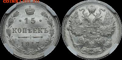 Биллон 1917. Николай II - Временное правительство - Советы - 15