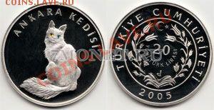 Кошки на монетах - turkry2005-1-sm