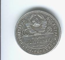 Продам монету 1 полтиник 1925 года - монета 001