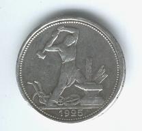 Продам монету 1 полтиник 1925 года - монета