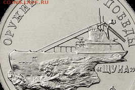 Монеты с Корабликами - rossiya-moneta-25