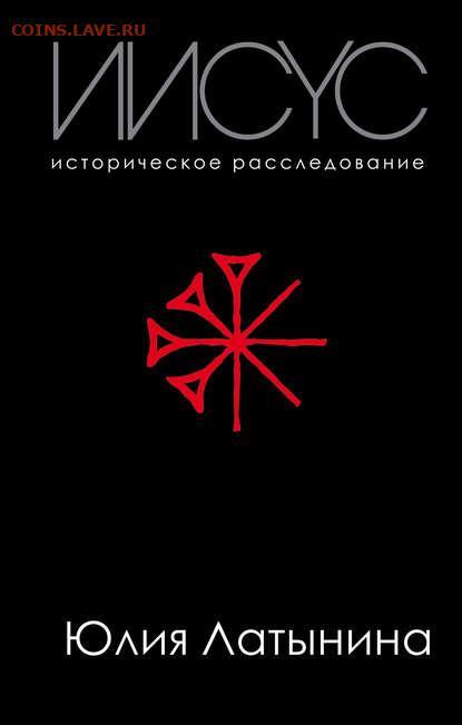 Книги которые мы читаем. - 25207296-uliya-latynina-iisus-istoricheskoe-rassledovanie