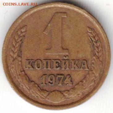 1 копейка 1974 г. шт1.41 до 29.12.19 г. в 23.00 - 029