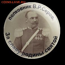 Кто такие ЭТНИЧЕСКИЕ КАЗАКИ? - badge (1)
