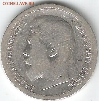 1 рубль 1893,96,99 и 50 коп 1896 - 50 коп 1896 1