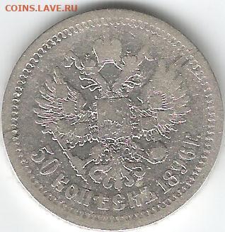 1 рубль 1893,96,99 и 50 коп 1896 - 50 коп 1896 2