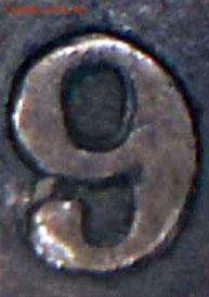 Означает, что девять 9 было ударом по последним восьми из монеты 1858 года с 1 центом. - image-error-1-cent-1859-9-over-8
