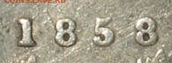 Канада. Монеты периода правления королевы Виктории 1858-1901 - 5-cents-1858-small-date