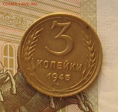 3 копейки 1945 с 200, до 15.02.20 в 22.00мск - IMG_6291.JPG