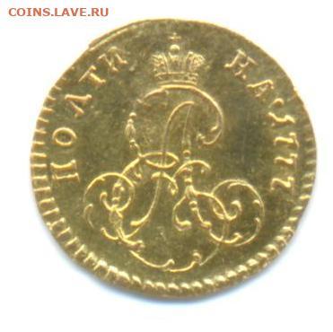 какая самая дорогая монета найдена вами на улице (находка) ? - 1777