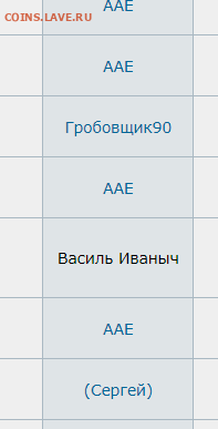 делает - прямо сейчас !!! - Opera Снимок_2020-02-21_233504_coins.lave.ru