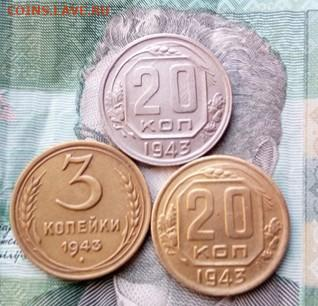 20 копеек 1943 Бронза - 243722_1583498685