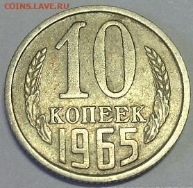 Что находили из редких монет советов - 10 копеек 1965 (1).JPG