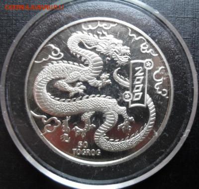 """Серии монет """"Восточный зодиак"""" и """"Китайский гороскоп"""" - SDC12098.JPG"""