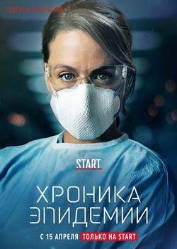 Кто какие сериалы смотрит? - hronika-ehpidemii-ava