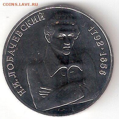 Памятные монеты РФ 1992-1995 Пруф 1 рубль ЛОБАЧЕВСКИЙ - ЛОБАЧЕВСКИЙ пруф Р
