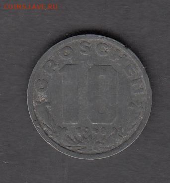 Австрия 1948 10 грошей до 23 05 - 28
