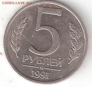 СССР ГКЧП: 5 рублей-1991ммд 1 - 5руб-1991ммд Р 1