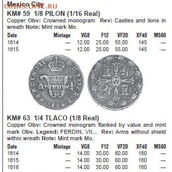 Мексиканские монеты - Безымянный-4