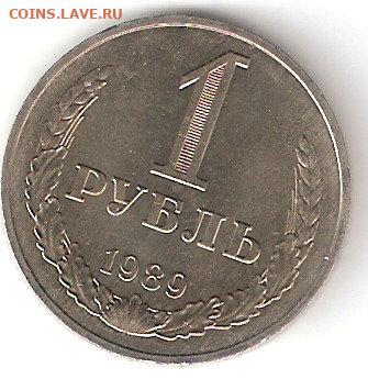 Погодовка СССР (Рубль-годовик): 1рубль 1989 - 1 руб-1989р
