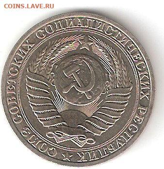 Погодовка СССР (Рубль-годовик): 1рубль 1989 - 1rub-1989 a