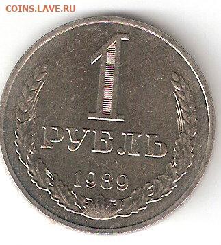 Погодовка СССР (Рубль-годовик): 1рубль 1989 - 1rub-1989 p