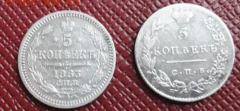 5 коп 1863 г и 1830  серебро - DSC05820.JPG