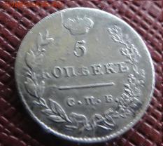 5 коп 1863 г и 1830  серебро - DSC05834.JPG