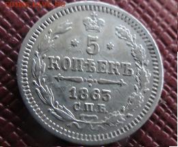 5 коп 1863 г и 1830  серебро - DSC05835.JPG