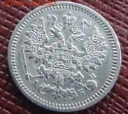 5 коп 1863 г и 1830  серебро - DSC05839.JPG