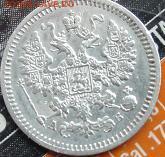 5 коп 1863 г и 1830  серебро - DSC05895.JPG