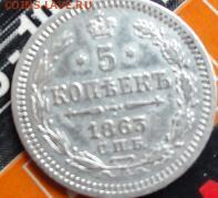 5 коп 1863 г и 1830  серебро - DSC05900.JPG
