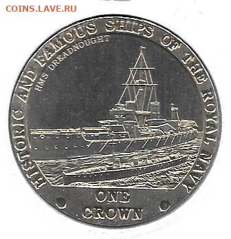 Монеты с Корабликами - HMS Dreadnoucht