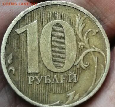 10 рублей монеты 2012 года есть ли толстая линия в нуле - IMG_20200806_234223