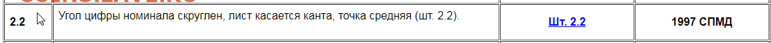 Помогите определить штемпель 5 рублей 1997 спмд - PyG2zyJ461