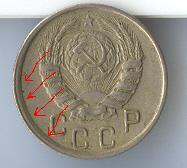 15 коп.1944 вопрос по монете - 1